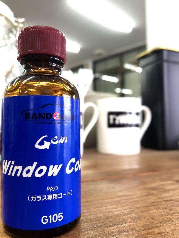 窓ガラスのコーティング剤紹介🌟